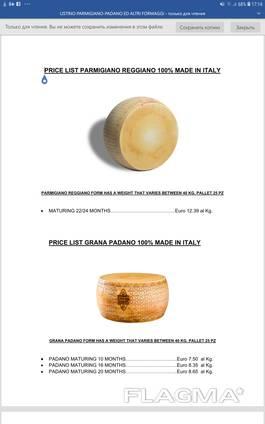 Итальянский сыр Пармезан и Грано Падано, Проволон